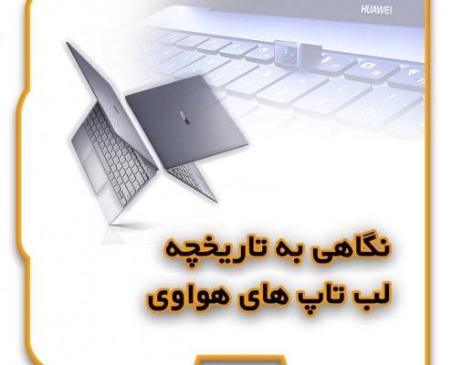تاریخچه لپ تاپ های هواوی